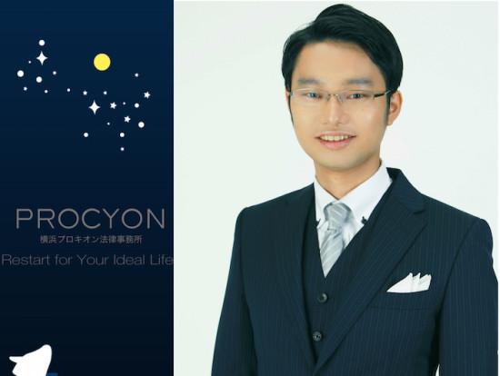 【当サイト運営元】弁護士法人プロキオン法律事務所(横浜・東京)のご紹介