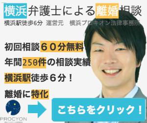 横浜弁護士による離婚相談